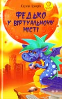 Гридін Сергій Федько у віртуальному місті 978-966-2909-69-2