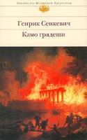 Генрик Сенкевич Камо грядеши 5-699-15338-1