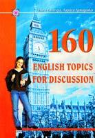 Валігура Ольга, Давиденко Лариса 160 English Topics for Discussion. 160 усних тем з англійської мови 978-966-07-1295-9
