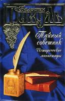 Пикуль Валентин Тайный советник. Исторические миниатюры 5-17-010666-1, 5-7838-0970-5