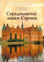 Ірина Пустиннікова, Наталя Беспалова Середньовічні замки Європи 978-966-2270-08-2