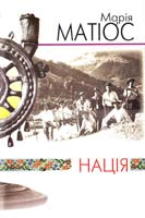 Матіос Марія Нація: Видання п'яте 978-966-441-160-5