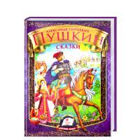 Пушкин Александр Сказки. А.С. Пушкин 978-966-913-329-8