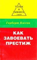 Кэссон Герберт Как завоевать престиж 5-88641-100-3
