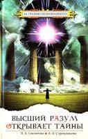 Секлитова Л.А., Стрельникова Л.Л. Высший Разум открывает тайны 978-5-9787-0094-7
