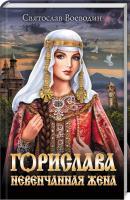 Воеводин Святослав Горислава. Невенчанная жена 978-617-12-5752-8