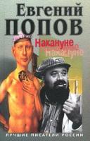 Евгений Попов Накануне накануне 5-8189-0052-5
