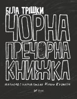 Кузякін Кузько Біла трішки чорна пречорна книжка 978-617-690-845-6
