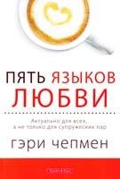 Чепмен Гэри Пять языков любви. Версия для тех, кто не состоит в браке 978-966-426-165-1