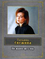 Татьяна Снежина Не жалею ни о чем 5-699-19564-5