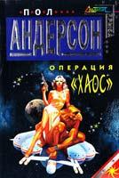 Андерсон Пол Операция «Хаос» 5-04-008850-7