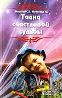 Морозов C.В., Морозова Л.Г. Тайна счастливой судьбы 978-5-91193-008-0