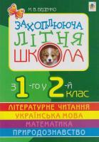 Беденко Марко Захоплююча літня школа. З 1-го у 2-й клас 978-966-10-0790-0
