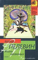 Виктор Пелевин Жизнь насекомых 5-9560-0082-1