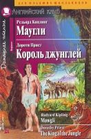 Киплинг Р. Маугли = Mowgli / Редьярд Киплинг. Король джунглей = The King of the Jungle / Дороти Прист 978-5-8112-2768-6