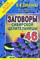 Степанова Наталья Заговоры сибирской целительницы. Выпуск 46 978-5-386-12106-8