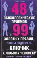 Грошев Сергей 48 психологических приемов и 99 золотых правил, чтобы подобрать ключик к любому человеку 978-966-14-3919-0