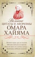 Хайям Омар Великие цитаты и афоризмы Омара Хайяма 978-5-17-101326-4