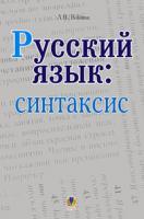 Вознюк Людмила Володимирівна Русский язык: синтаксис. Пособие для учащихся. 966-692-699-7