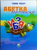 Чубач Ганна Абетка для малюків. (картонка)