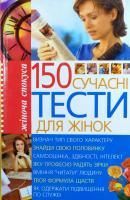 Білик Еліна 150. Сучасні тести  для жінок 978-966-338-156-5