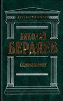 Бердяев Николай Самопознание 966-03-0248-7, 5-04-000471-0