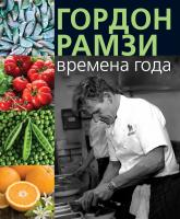 Рамзи Гордон Времена года 978-5-389-06108-8