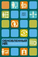 Будро Джон Обновленный HR: актуальные техники эффективного использования талантов в бизнесе 978-5-389-05785-2