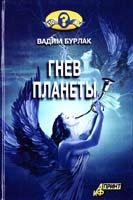 Бурлак Вадим Гнев планеты 978-5-94736-047-9