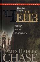 Чейз Джеймс Хедли Небеса могут подождать 978-5-227-02372-8