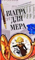 Вільчинський Олександр Віаґра для мера 978-966-10-6070-7