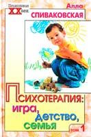 Алла Спиваковская Психотерапия: игра, детство, семья. Том 1 5-04-003915-8