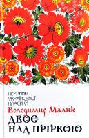 Малик Володимир Двоє над прірвою 978-617-12-6308-6