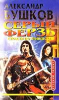 Бушков Александр Страсти по принцессе 5-224-02995-3