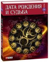 Мария Згурская Дата рождения и судьба 978-966-03-5479-1