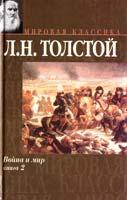 Толстой Лев Война и мир: Роман. Кн. 2. Т. 3, 4 5-17-006410-1