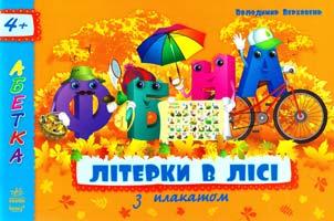 Верховень Володимир Літерки в лісі 978-617-09-1807-9