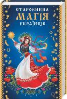 Садовнича Вікторія Старовинна магія українців 978-617-12-4732-1