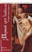 Байдаченко Н. Перший гріх Ізабелли: Історія одного інцесту 966-359-126-9