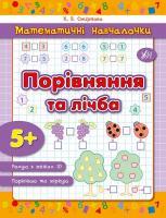 Смирнова К. В. Порівняння та лічба 978-966-284-231-9