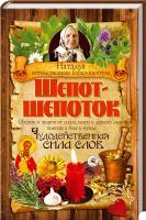 Наталья, потомственная бабка-шептуха Шепот-шепоток. Чудодейственная сила слов 978-617-12-0105-7