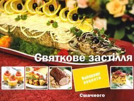 Тумко Ірина Святкове застілля 978-617-690-685-8