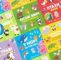 Забара Олена Комплект двомовних картонок для найменших (у комплекті 6 книжок) 978-617-679-325-0
