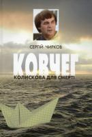 Чирков Сергій Ковчег. Колискова для смерті (комплект 1-2 т.) 978-966-136-061-6