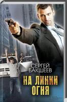 Бакшеев Сергей На линии огня 978-617-12-3355-3