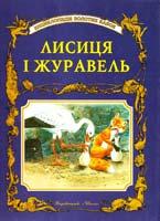 Литвиненко Є. Лисиця і журавель. Енциклопедія золотих казок. 966-7657-86-8