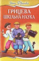 Франко І. Грицева шкільна наука 966-661-684-х