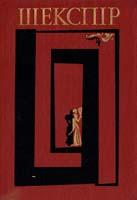Шекспір Вільям Твори в шести томах. Том 2