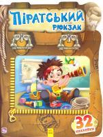 Тищенко Е. Піратський рюкзак 978-966-747-676-2