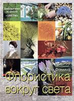 Юлия Фомина Флористика вокруг света 5-322-00365-7